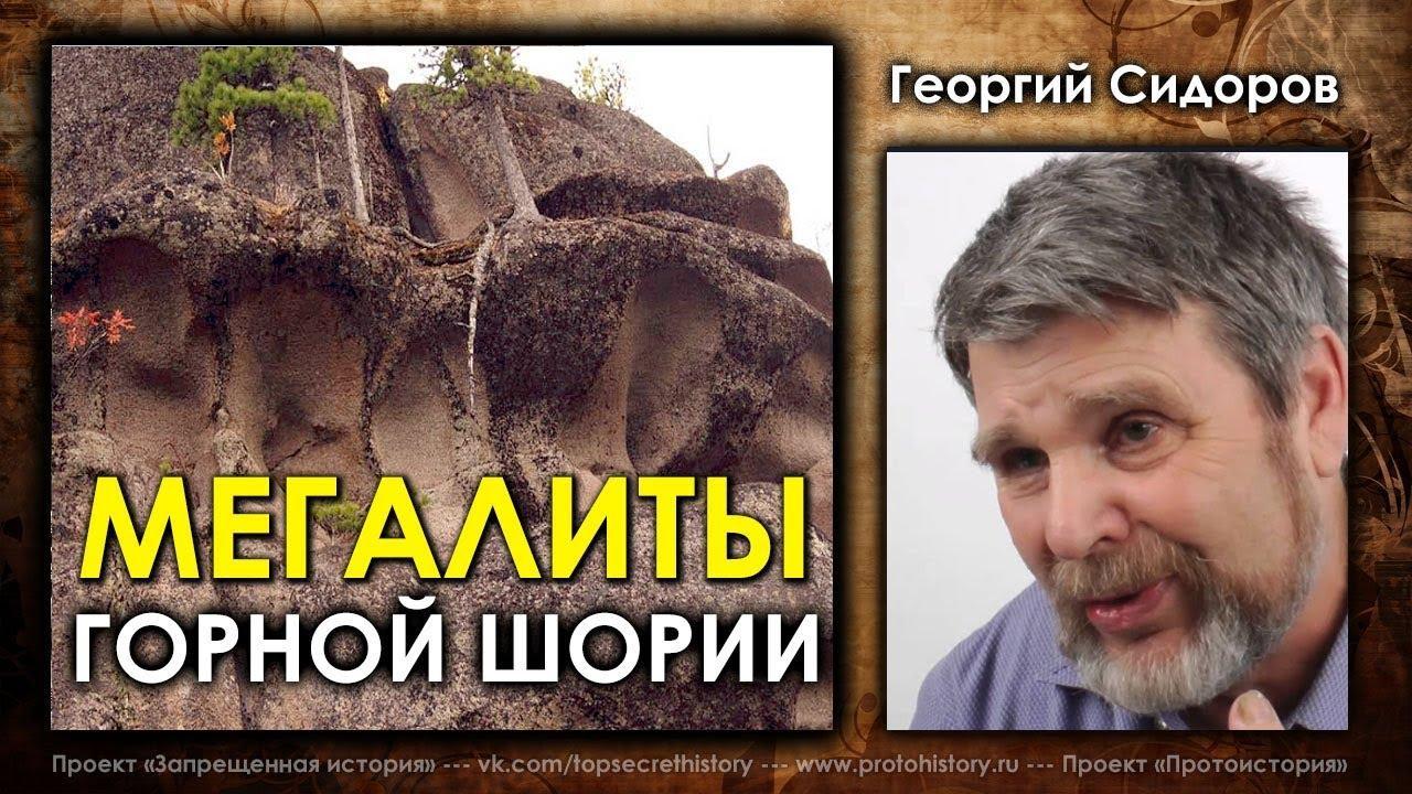 Что таят в себе мегалиты Горной Шории. Георгий Сидоров