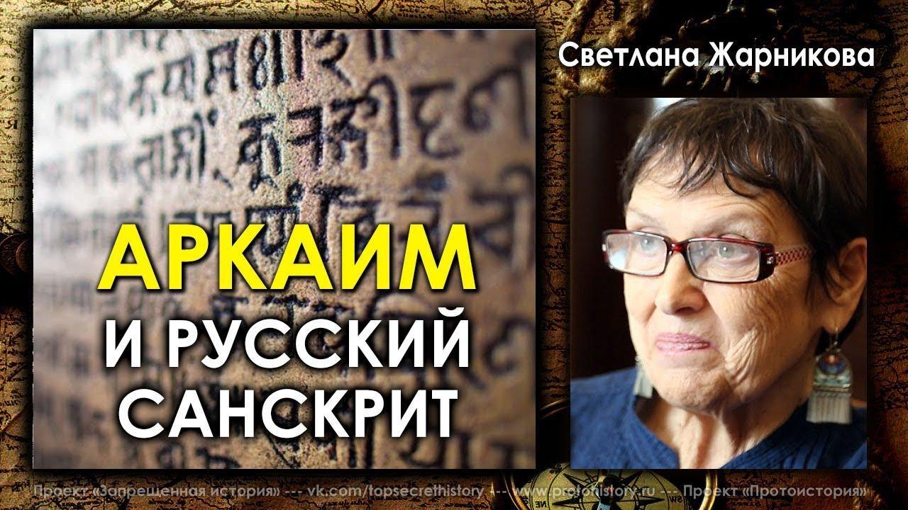 Аркаим и русский санскрит. Светлана Жарникова